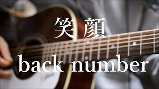 back number - 笑顔