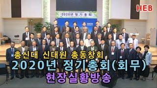 HEB방송 -(현장실황방송)총신대 신대원 총동창회 정기…