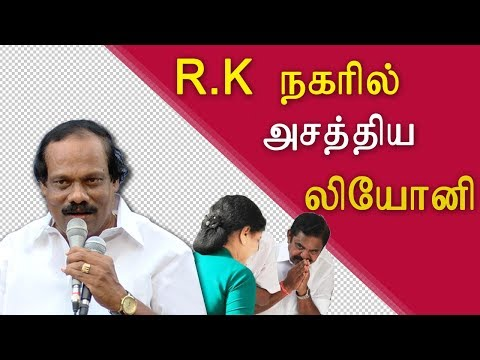 leoni latest speech at rk nagar tamil news,tamil live news, tamil news today, tamil, redpix