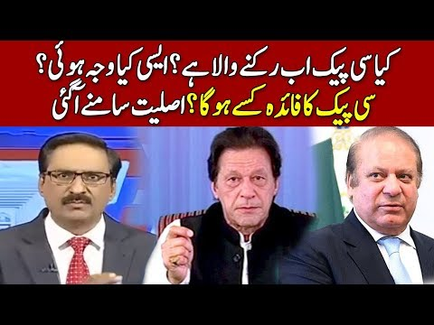 Kia CPEC Ruknay Wala Hay? – Kal Tak with Javed Chaudhry – Express News
