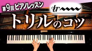 トリルのコツを解説!【ピアニストが教えるレッスン#9】CANACANA