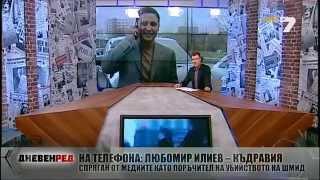 DNEVEN RED 21.05.2014 / ДНЕВЕН РЕД - Любо Къдравия: Не съм поръчал убийството на Шмид