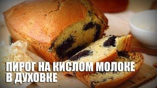 Пирог на кислом молоке в духовке — видео рецепт