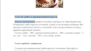 Салат из грибов и краснокочанной капусты