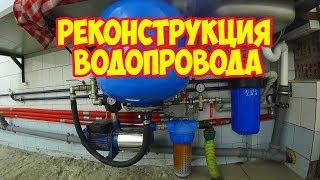 Реконструкция водопровода в гараже