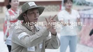 """관객참여형 뮤지컬 """"배다리집 이야기"""" 공연 세번째 홍보…"""
