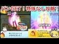 【ぷにぷに攻略】裸のエプロンバン ゲット!元気ドリンク13個 特殊能力なし 魔神化メリオダス おはじき攻略 七つの大罪 天空の囚われ人 コラボイベント【妖怪ウォッチぷにぷに】Yo-Kai Watch