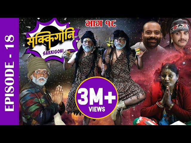 Sakkigoni   Comedy Serial   Episode-18   Arjun Ghimire, Hari Niraula, CP Pudasaini, Priyana Acharya
