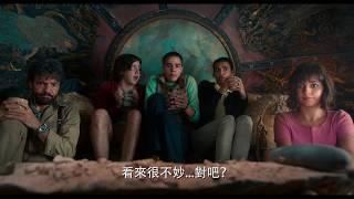 【朵拉與失落的黃金城】團隊篇 - 8月9日 一起去冒險 中英文版同步