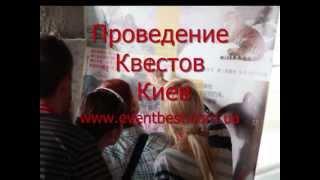 Квест командный тематический Киев. Корпоратив в Киеве.(, 2013-04-22T11:18:04.000Z)