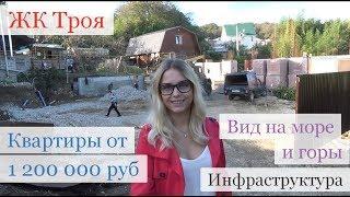 Квартиры в Сочи от 1,2 млн. / ЖК Троя / Недвижимость в Сочи