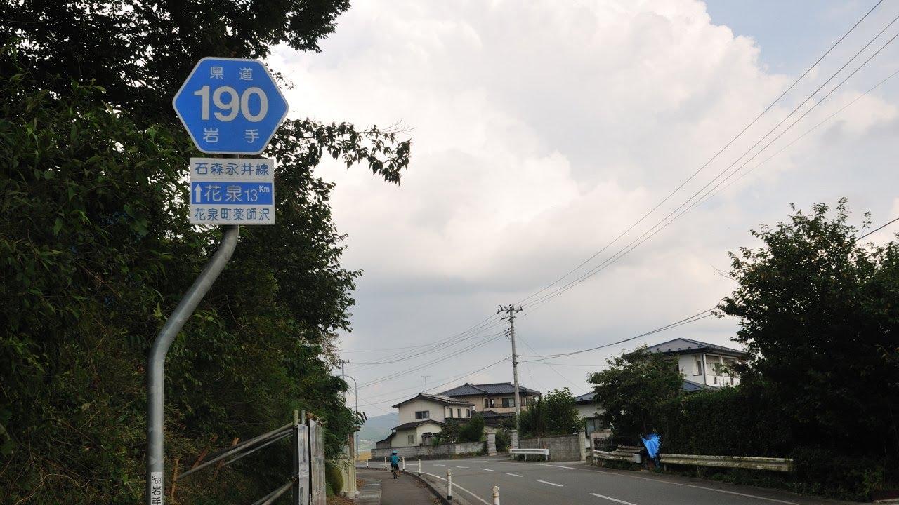 岩手県道】190号石森永井線 - Yo...