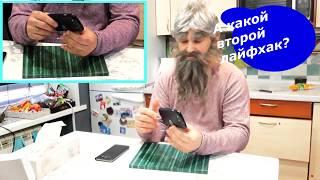 Как Дед делал своими руками лайфхак для телефона !!! #лайфхак,#лайфхактелефон#простогениально