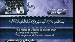 [097] مشاري العفاسي - سورة القدر