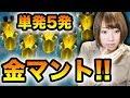 【白猫】単発5発金マント!金チケットキャラガチャ!!