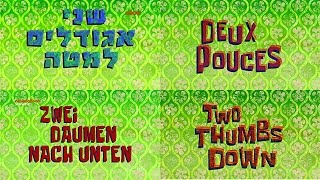 SpongeBob: 'Two Thumbs Down' (Song) - Multi-language (CC)