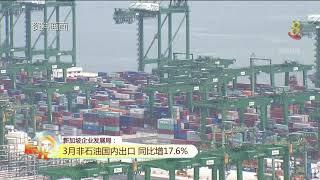 新加坡企业发展局: 3月非石油国内出口 同比增17.6%