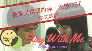 《鬼怪》도깨비 ost - Stay With Me (찬열, 펀치) 中文改詞 COVER 翻唱|MelonBun