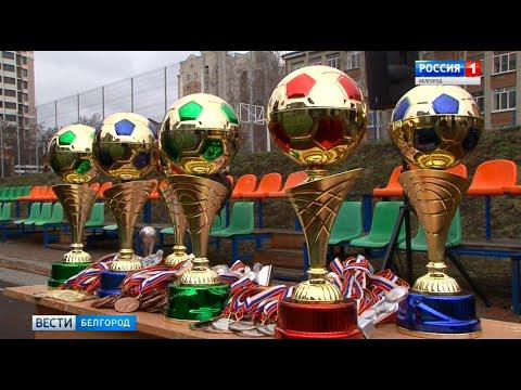 Турнир в Белгороде собрал 104 футбольные команды