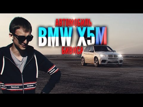 ОБЗОР BMW X5M / АВТОМОБИЛЬ БИВИСА