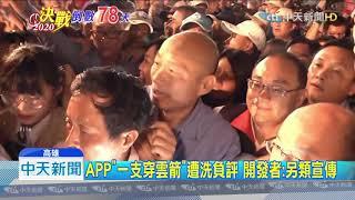 20191025中天新聞 APP「一支穿雲箭」遭洗負評 開發者:另類宣傳