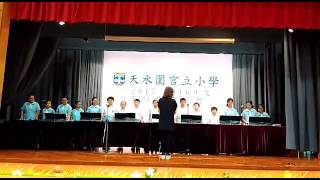 天水圍官立小學2015~2016下學期頒獎禮,手鐘表演