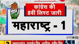 Congress announces 218 candidates for Lok Sabha elections 2019