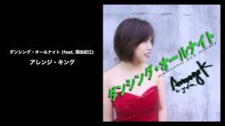 iTunes→http://itunes.apple.com/jp/album/danshingu-orunaito-feat.-ze...