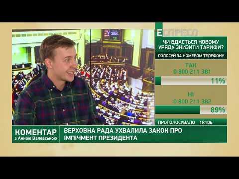 Espreso.TV: Лозинський: Незрозуміла стратегія президента щодо протидії агресії РФ
