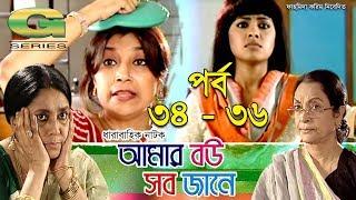 Drama Serial || Amar Bou Sob Jane | Epi 34 -36 | ft  Humayun Faridi, Suborna Mustafa, Tarana Halim