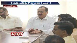 Special Focus on KarimNagar Politics | All Parties Strategies for 2019 Elections