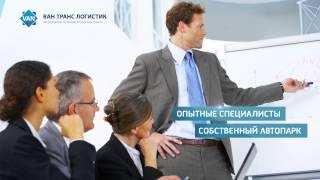 Авиа и авто перевозки грузов из Москвы.(http://vantrans.ru/, 2014-04-14T11:13:01.000Z)
