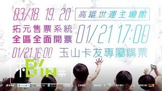 MAYDAY五月天 LIFE [ 人生無限公司 ] 巡迴演唱會3/18-20@高雄 ::1/21(六) 開始售票