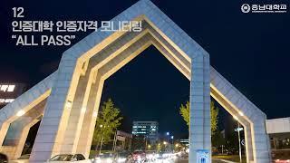 충남대학교 2019년 돌아보기
