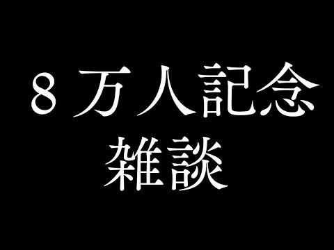 【8万人記念雑談】みんなありがとう!最近あったこと話しつつ!【ルイス・キャミー/にじさんじ】