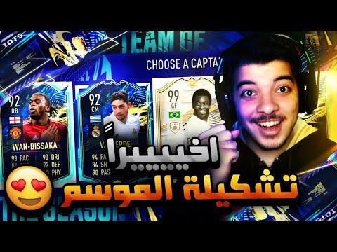 تحدي فوت درافت تشكيلة الموسم ..! اخيراً لاعبين زرق!! ..! فيفا 21 FIFA 21 I