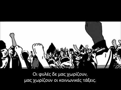 Sin dios - Inmigrante ilegal(Greek Lyrics)