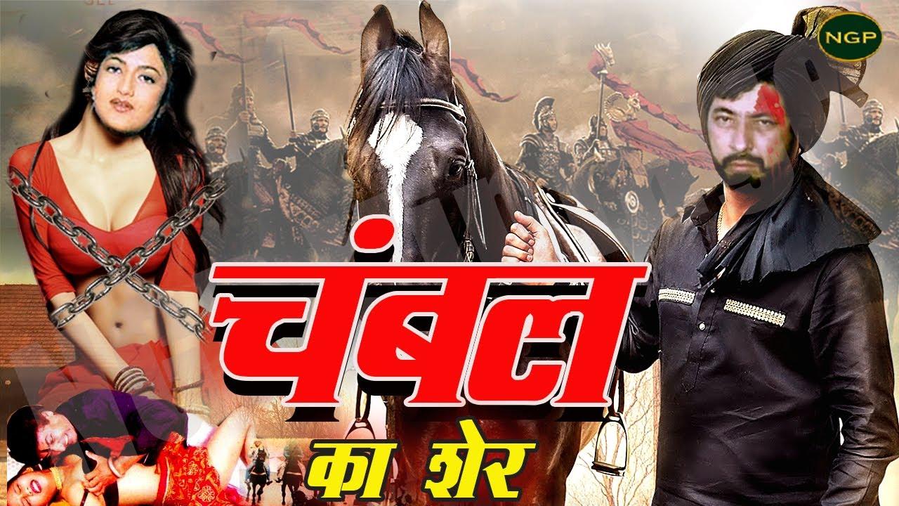 Download Chambal Ka Sher | Full Hindi Movie | Amjad Khan, Sarika, Suresh Oberoi