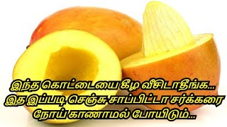 Benefits Of Mango Seeds in Tamil | Mango Seed | How to Eat a Mango Seed | Healthy Life - Tamil.