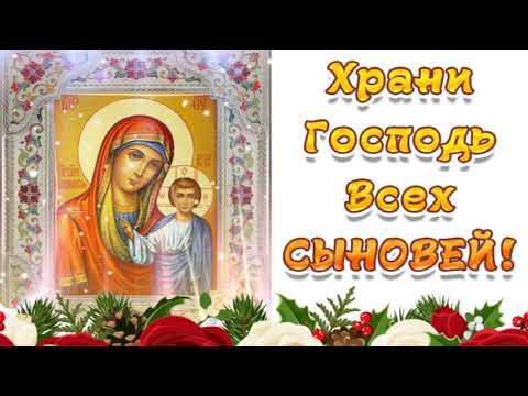 Храни Господь всех сыновей 22 ноября День сыновей