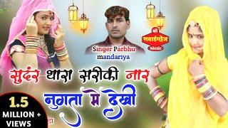Rajasthani !!गोरी थारा सरीकी लोडी नार नुगता मे देख्यायो!! @SINGER Prabhu mandariya ShreeDevMusic