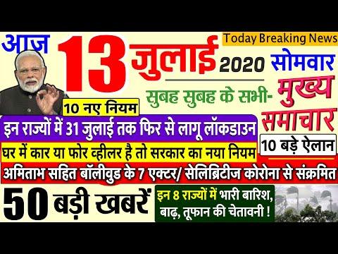 Today Breaking News ! आज 13 जुलाई 2020 के मुख्य समाचार बड़ी खबरें PM Modi, Bihar, #SBI 13 july delhi