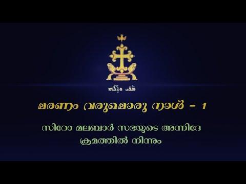 Maranam Varumoru Naal Orkuka Marthya Nee - 1