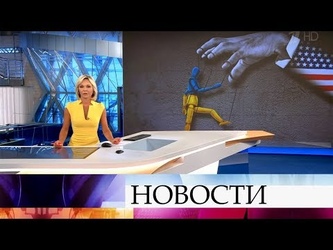 Выпуск новостей в 18:00 от 26.07.2019