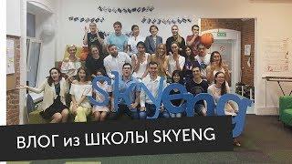 Школа Skyeng изнутри: разговорные клубы, встреча с подписчиками, Таня Старикова