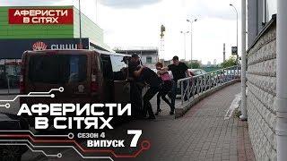 Аферисты в сетях - Выпуск 7 - Сезон 4 - 26.02.2019