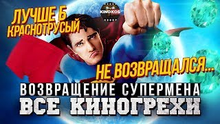 "Все киногрехи ""Возвращение Супермена"""