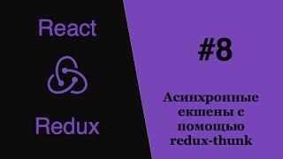 redux React - #8 - асинхронные екшены с помощью redux-thunk