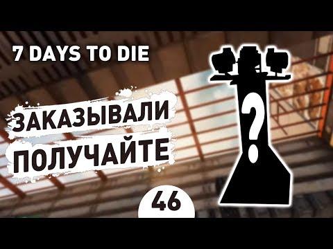 ЗАКАЗЫВАЛИ, ПОЛУЧАЙТЕ! - #46 7 DAYS TO DIE ПРОХОЖДЕНИЕ