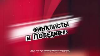 Победитель и финалисты проекта «ГОЛОС» 5 сезон в Уфе!